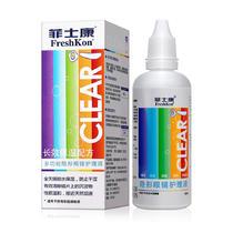 菲士康CLEAR i 隐形眼镜多功能护理液60ml
