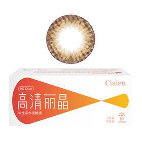 茵洛Clalen高清丽晶半年抛彩色隐形眼镜2片装 丽晶棕