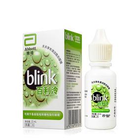雅培blink百利泠隐形眼镜润眼液10ml