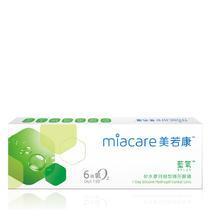 Miacare美若康蓝氧硅水凝胶防蓝光日抛10片装(海外版)
