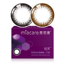 Miacare美若康绽美硅水凝胶彩色隐形眼镜日抛2片装