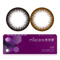 Miacare美若康綻美硅水凝膠彩色隱形眼鏡日拋10片裝