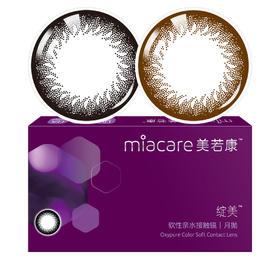 Miacare美若康绽美硅水凝胶彩色隐形眼镜月抛2片装