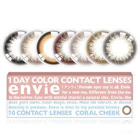 Envie日抛彩色隐形眼镜10片装(海外版)